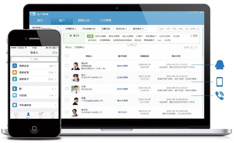 EC营客通_对外连接客户,随时沟通_智能销售平台_CRM